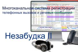 Аппаратные разработки и ПО от ЦРП