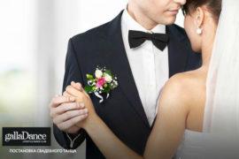 Как поставить свадебный танец самостоятельно?