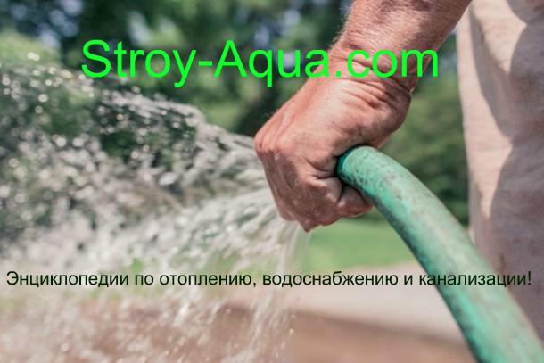 С порталом Stroy-Aqua.com – всё   по плечу!