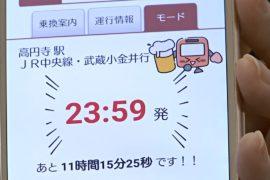 Приложение помогает выпившим японцам добраться домой