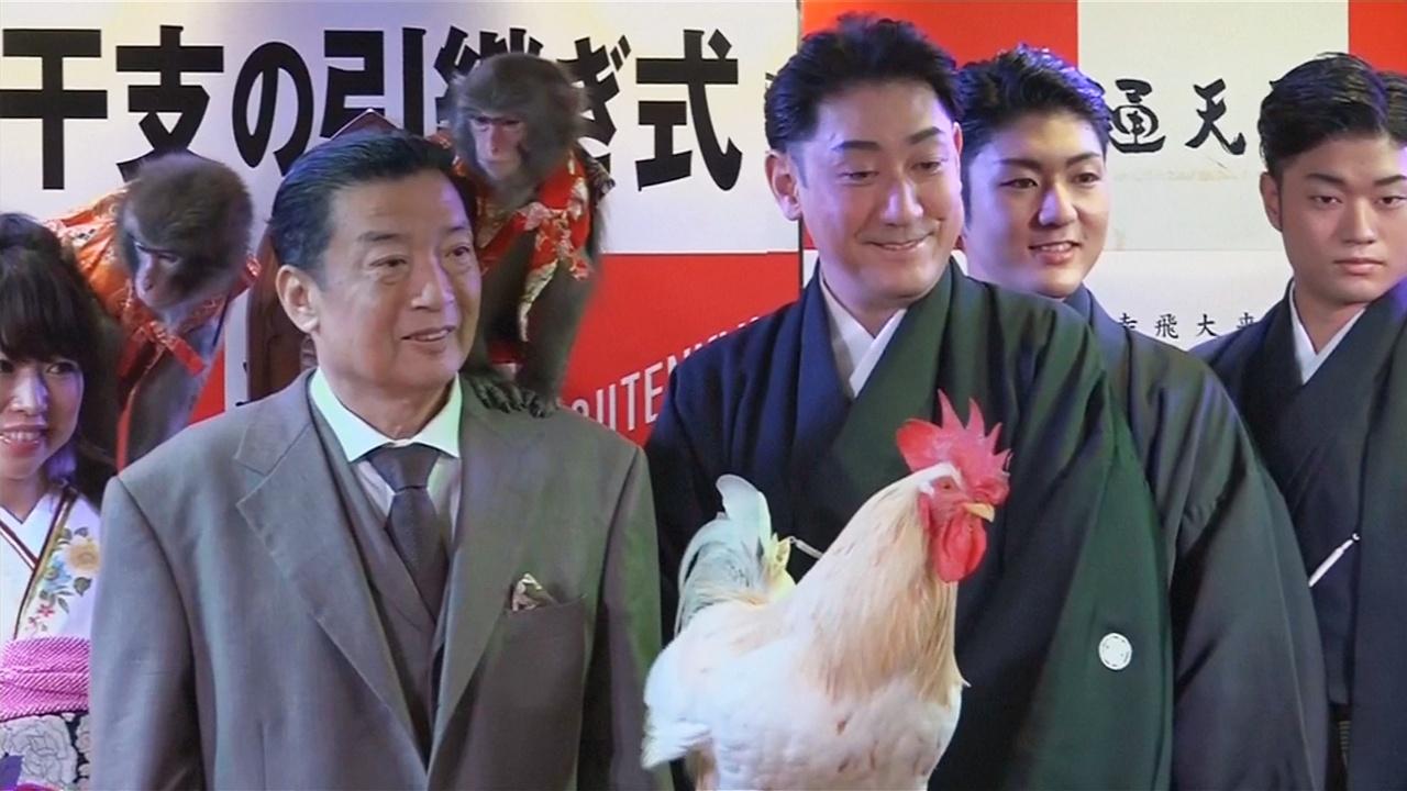 Япония: церемония передачи «власти» от Обезьяны Петуху