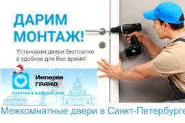 Как купить межкомнатные двери по лучшей цене