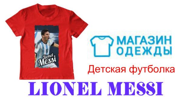 Расскажи о себе при помощи стильной футболки с известными футболистами