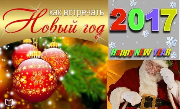 Новый Год 2017: традиции и обычаи празднования