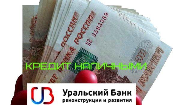Кредит частным клиентам в надежном банке Екатеринбурга