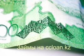 Займы в Казахстане – просто и доступно!