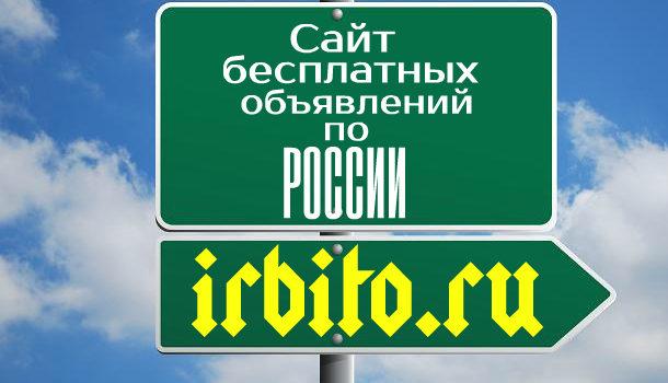 IRBITO.RU – российская доска бесплатных объявлений
