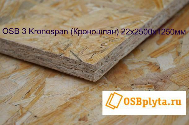 Немецкое качество OSB для строителей с хорошим вкусом