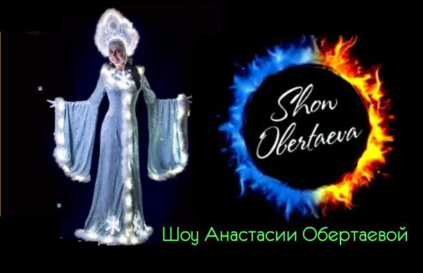 Новогоднее фаер-шоу Анастасии Обертаевой