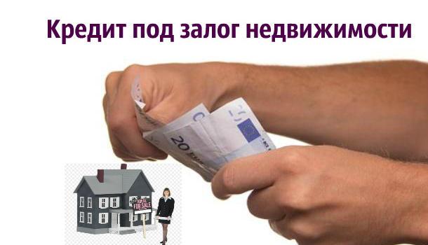 Кредит под залог недвижимости в ТРОЙКА-Д БАНК