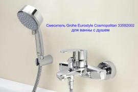 Смеситель для ванны с душевым гарнитуром