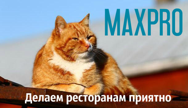С компанией MAXPRO ресторанам хорошо