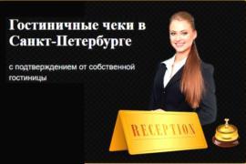 Гостиничные документы в Санкт-Петербурге