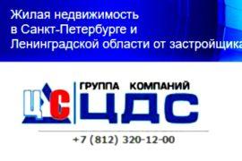 Проектирование и строительство жилья в Ленинграде