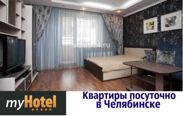 Квартира или отель, что выбрать?