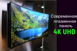 Плазменные экраны – визуализация в рекламе и бизнесе