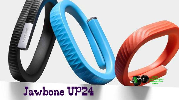 Спортивный браслет Jawbone UP24