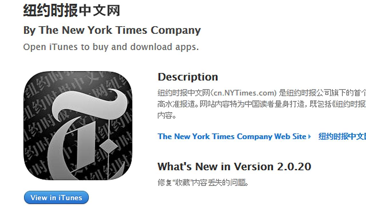 Apple убрала приложение New York Times по требованию властей КНР