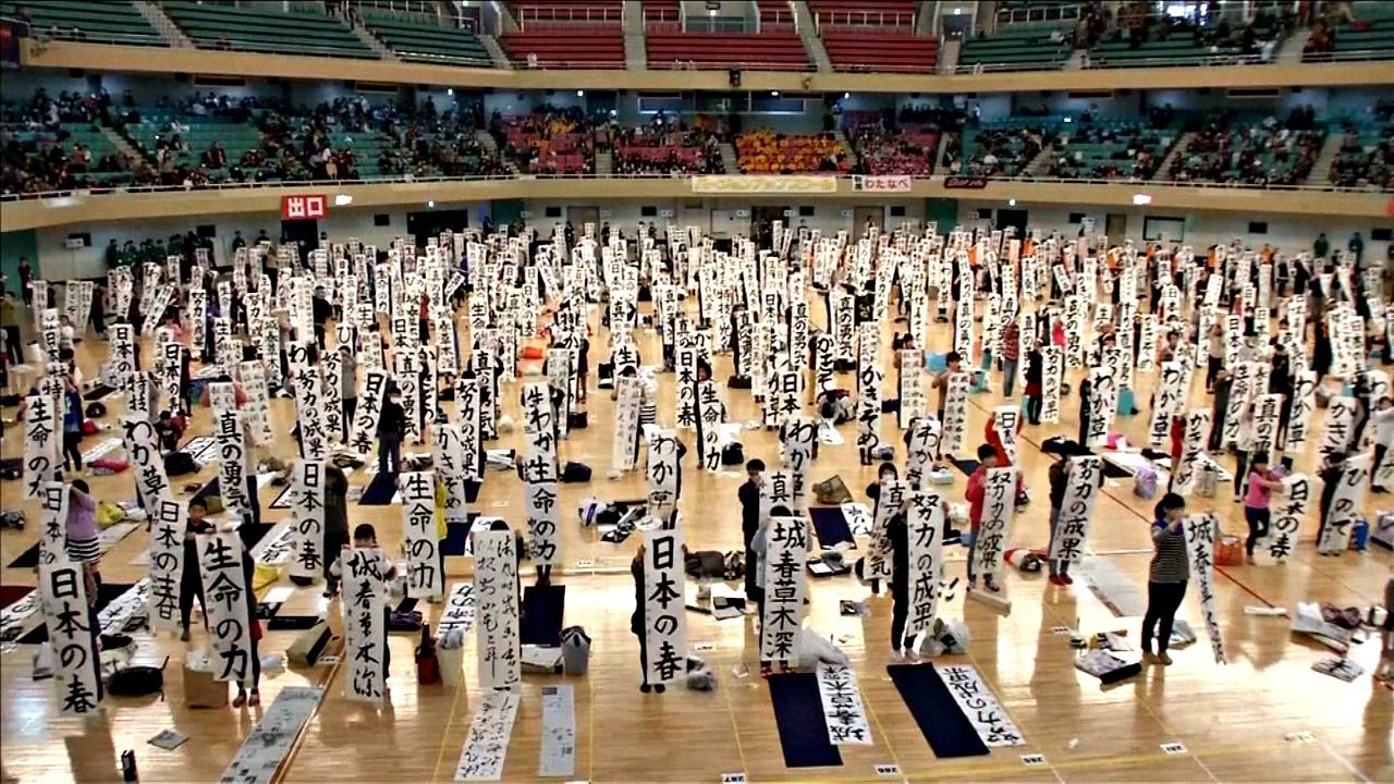 Тысячи японцев соревновались в написании иероглифов