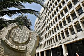 Ливан нуждается в иностранных инвестициях на $10 млрд