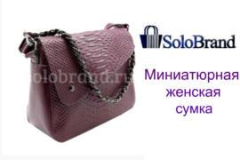 Женская сумка – модный культ