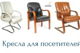 Кресла для посетителей: качество по невысокой цене