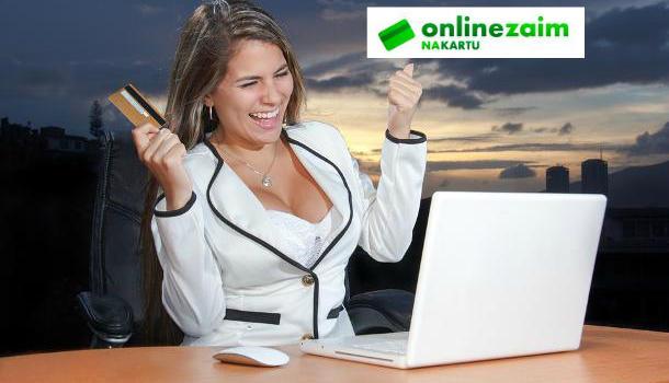 Банковский кредит и онлайн займ – что лучше