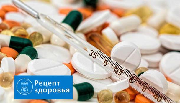 Рецепт здоровья — лекарства для всех