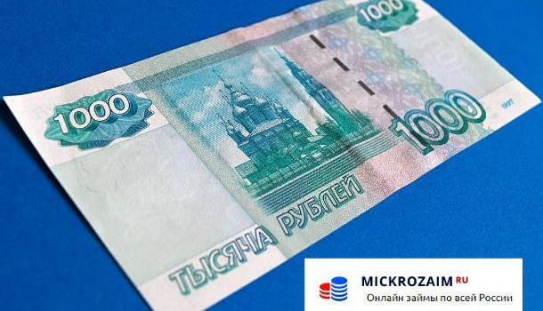 О микрофинансировании в России