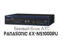 Нужна АТС Panasonic? Выбирайте надёжного поставщика