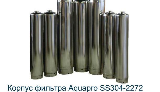 Корпуса фильтров для воды