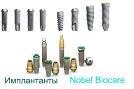 Современные зубные имплантаты