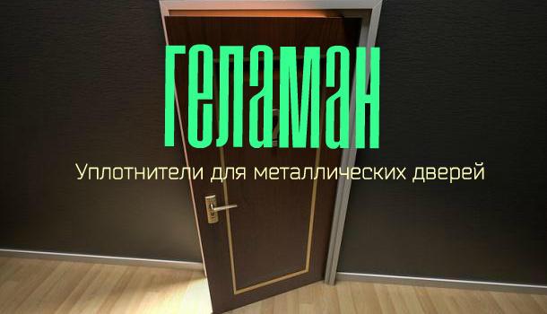 Уплотнители для металлических дверей