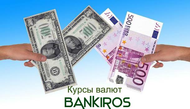 От чего зависит курс валют по отношению к рублю