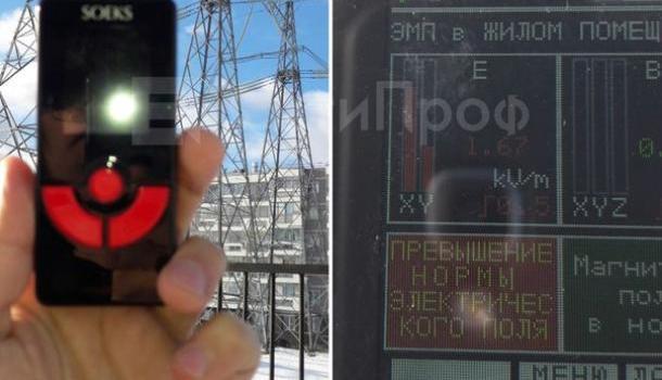 Замер электромагнитных излучений в квартире