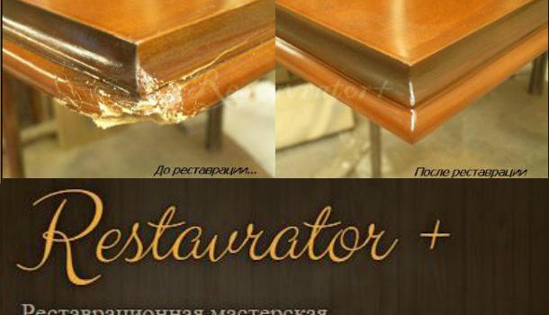 Мастерская в Москве Restavrator +