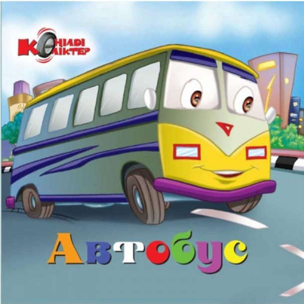 Рассказы Автобус