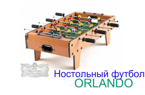 Настольный футбол ORLANDO