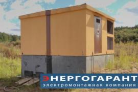 Энергогарант – электромонтажная компания №1 в Московской области
