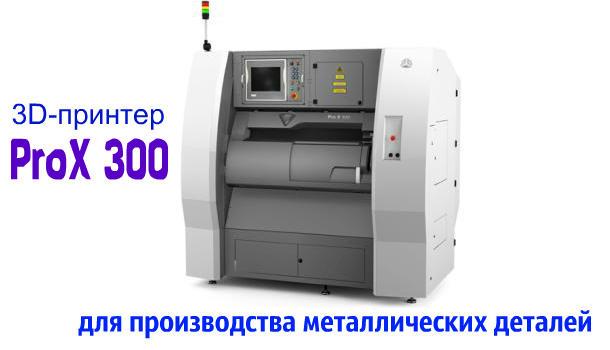 Напечатай себе мечту или 3D принтеры в нашей жизни