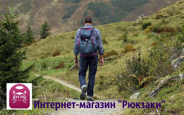 Мужской рюкзак — практичный аксессуар для города и путешествий