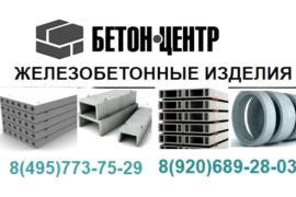 Изготовление железобетонных конструкций под заказ
