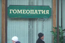 Гомеопатия: лженаука или альтернативная медицина?