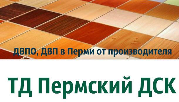 ДВП – от производителя в Перми