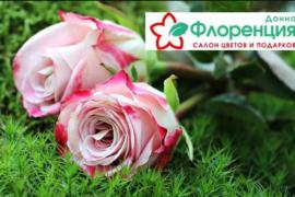 Доставка цветов – хороший способ оказать знак внимания