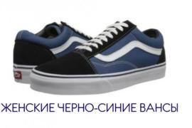 Магазин Vans – для россиян
