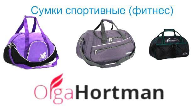 Где выгодно обзавестись спортивной сумкой или рюкзаком для походов