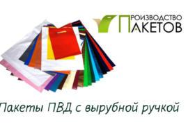Пакеты с логотипом в Москве – под заказ