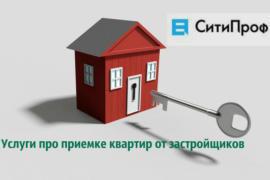 Приемка квартиры в новостройке с использованием тепловизора
