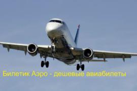 Приобретение авиабилетов онлайн